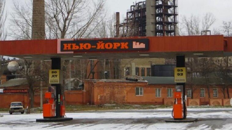 На Донбасі неподалік лінії розмежування з`явився свій Нью-Йорк