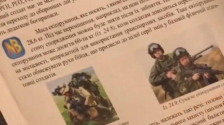 Очередной скандал с учебником: 10-классникам показали форму и вооружение российских военных
