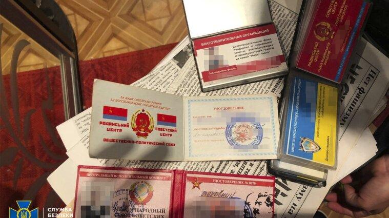 У Дніпропетровській області хотіли відновити СРСР та створити фейкові органи влади