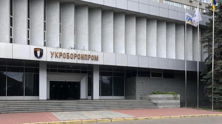 """Радник Єрмака очолив наглядову раду """"Укроборонпрому"""""""