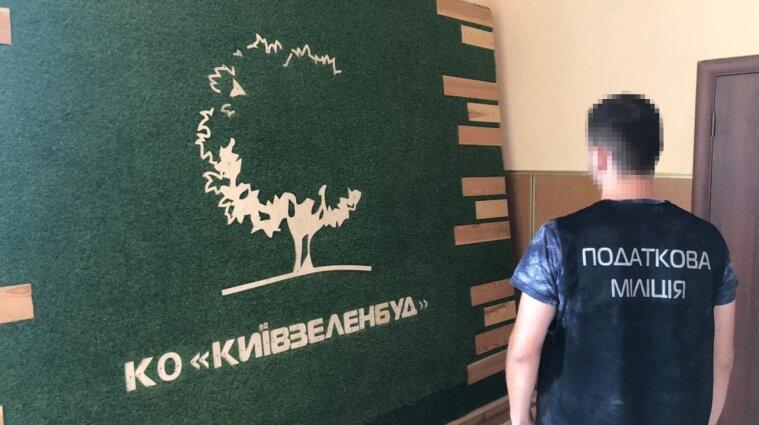 """ГФС проводит обыски в """"Киевзеленстрой"""""""