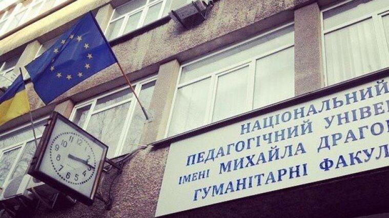 В Киеве заминировали один из корпусов НПУ имени М. П. Драгоманова