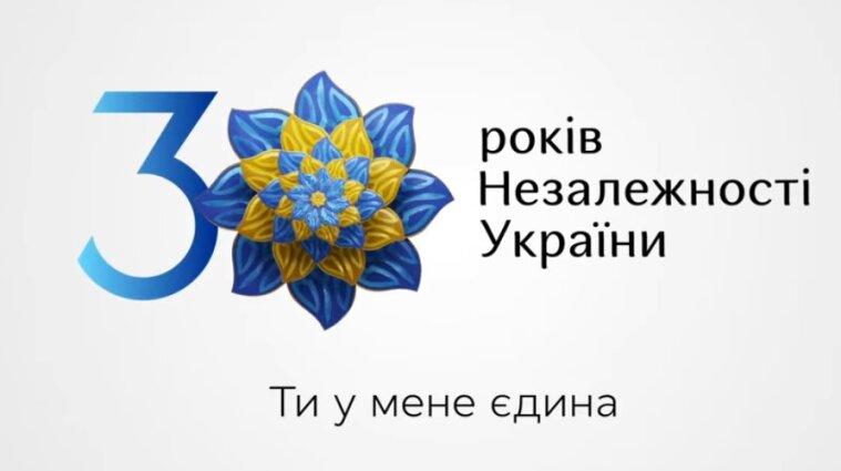 Логотип та слоган до 30-річчя незалежності України зможуть використовувати приватні підприємці