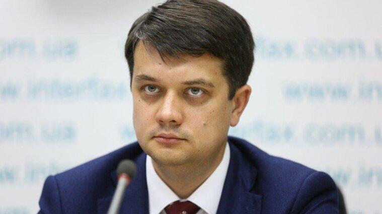Разумкова звільнили з посади голови Верховної Ради