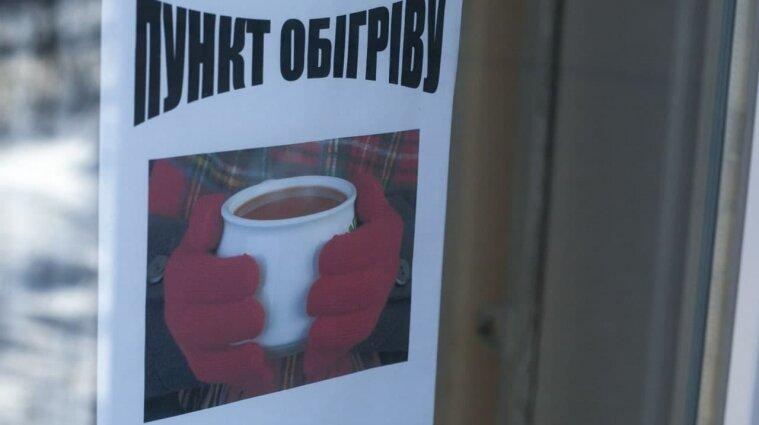Пункты обогрева будут работать в Киеве на время морозов