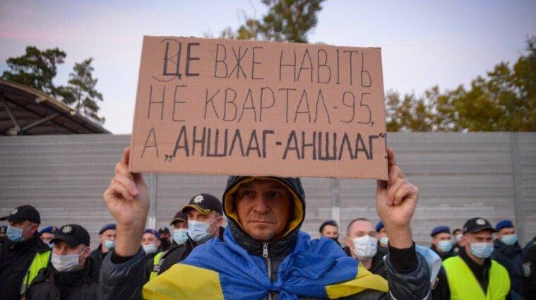 """""""Это уже даже не Квартал 95"""": акция протеста состоялась под резиденцией Зеленского (фото)"""