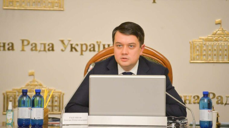 Тепер слово за президентом: Разумков підписав закон щодо відповідальності за недостовірне декларування