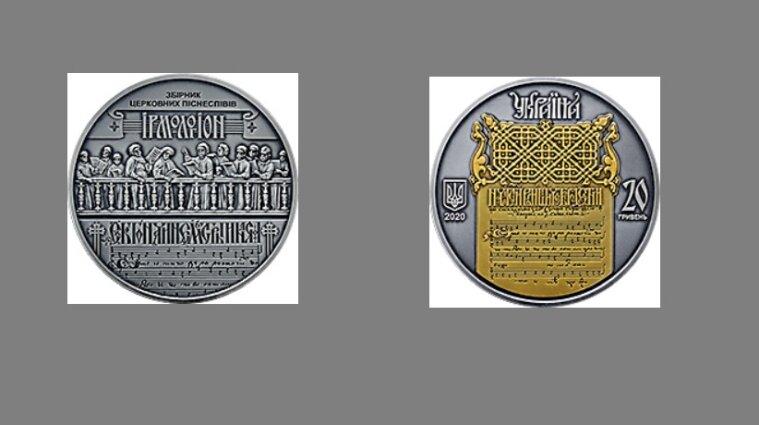 Нацбанк выпустил новую памятную монету - фото