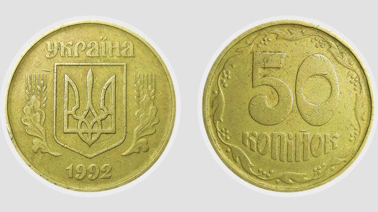 В Україні монети номіналом 50 копійок продають на аукціонах за шість тисяч гривень