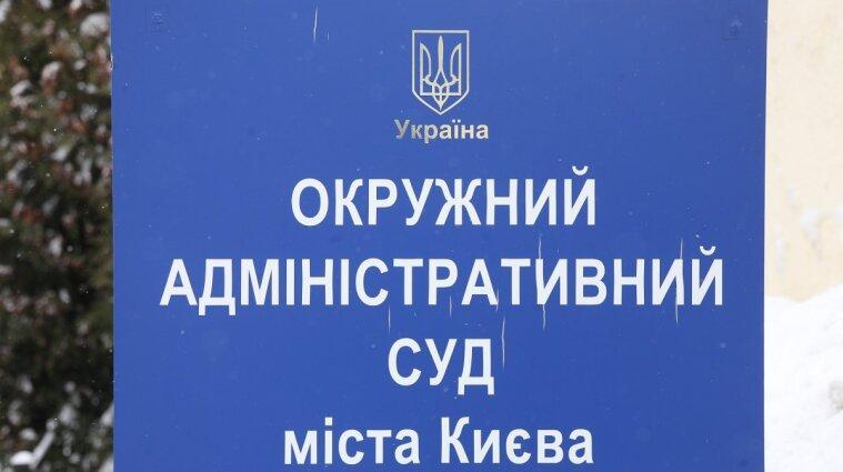 Операция-ликвидация: удастся ли Зеленскому закрыть Окружной админсуд Киева