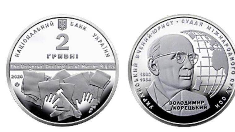 Нову монету вводить в обіг Нацбанк - фото