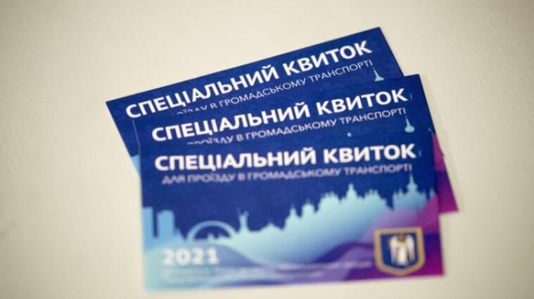 18-летняя девушка в Киеве продавала пропуска на транспорт