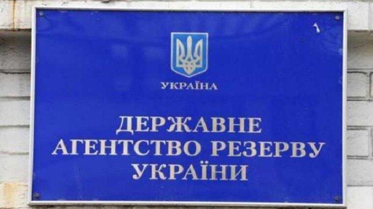 Прострочка на 300 мільйонів: в Україні перевірили Держрезерв