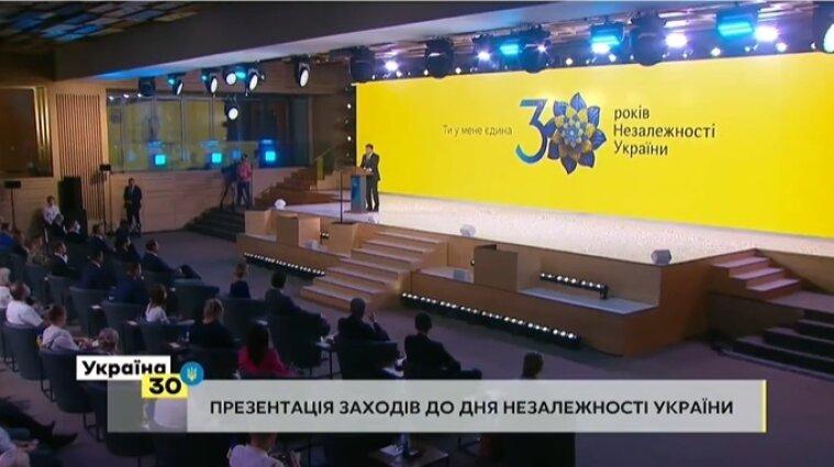 Зеленський розповів, як Україна святкуватиме 30-річчя незалежності