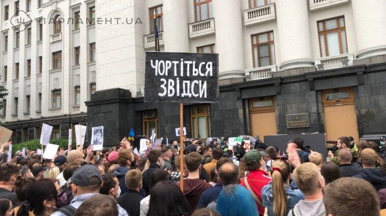 Чортіться звідси: під офісом Зеленського мітингували за Стерненка