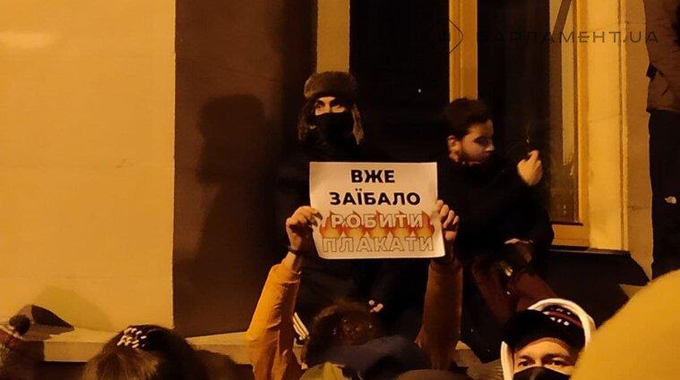 На Банковій затримали понад 15 протестувальників, є поранені