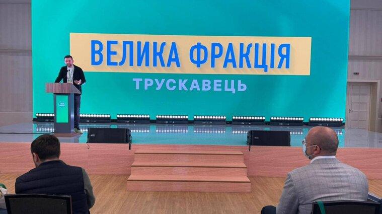"""""""Слуги народу"""" зібралися на засідання """"Великої фракції"""" у Трускавці"""