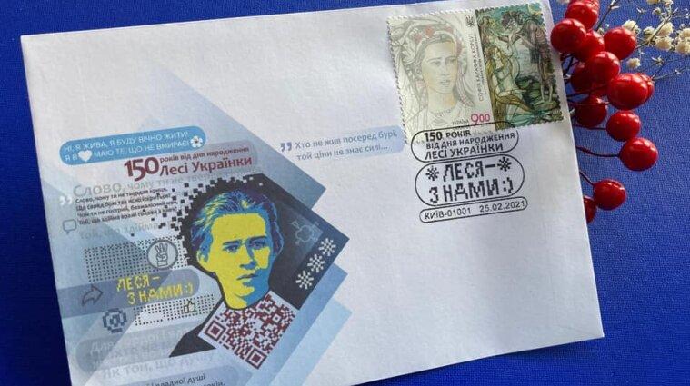 Укрпошта випустила конверт із зображенням Лесі Українки у стилі поп-арт