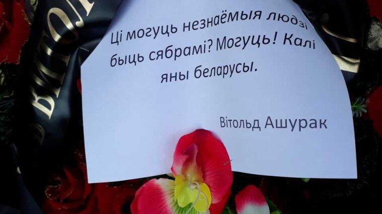 Политзаключенный погиб в Беларуси при загадочных обстоятельствах