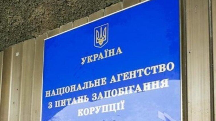 НАПК внесло предписания о нарушении прав обличителей коррупции