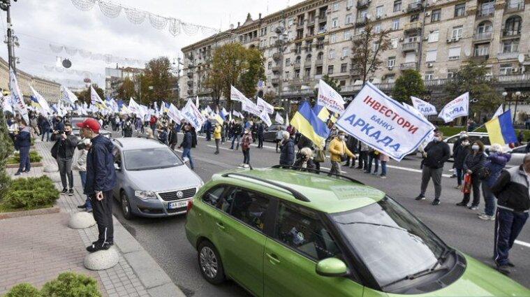 "Инвесторы банка ""Аркада"" устроили митинг под КГГА - фото"