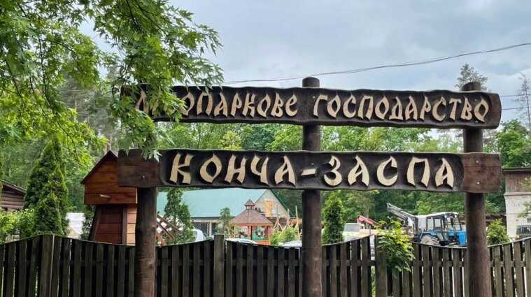 Прокуратура спіймала на хабарі керівників Конча-Заспи і Голосіївського парку