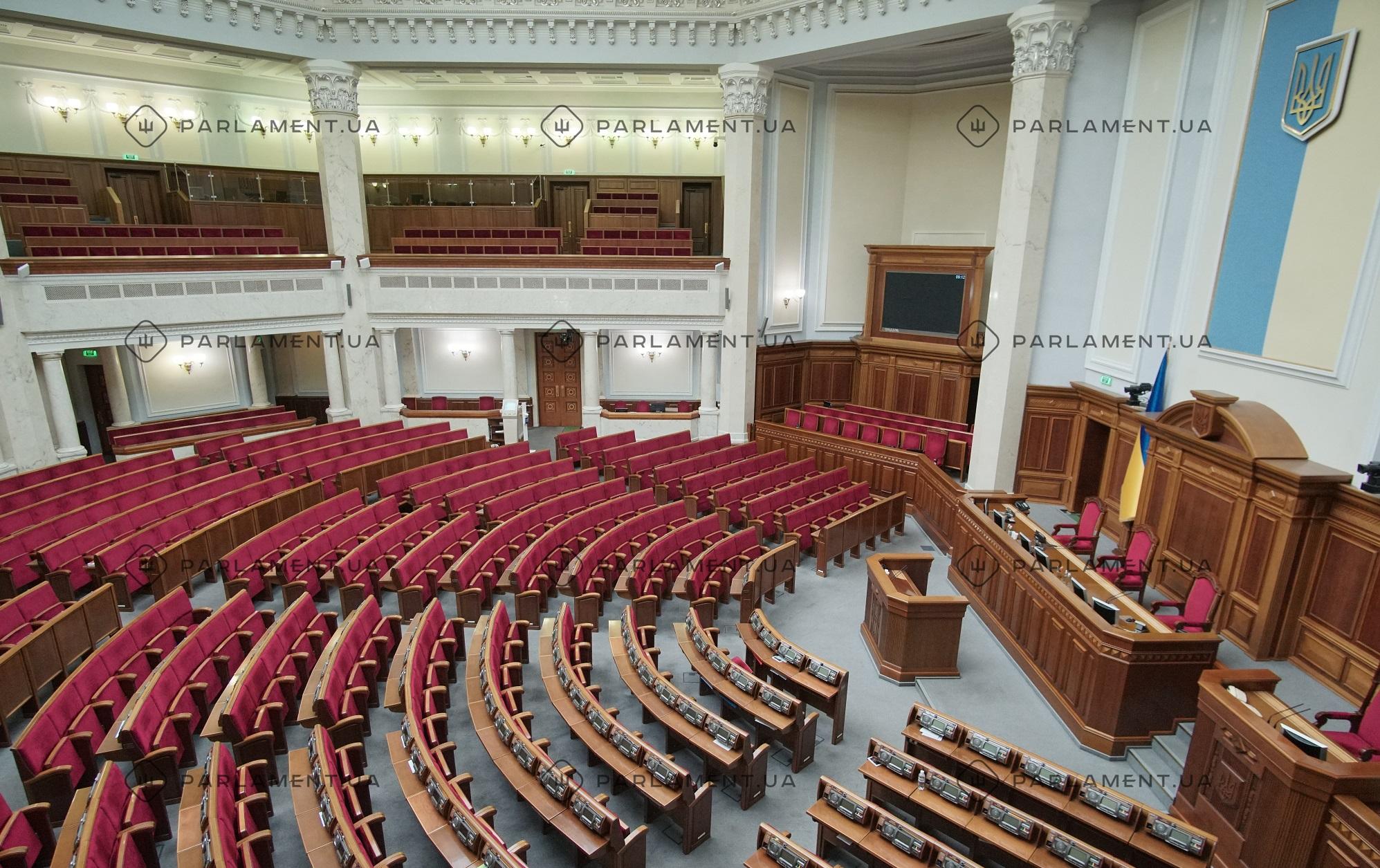 Верховна Рада, сесійна зала