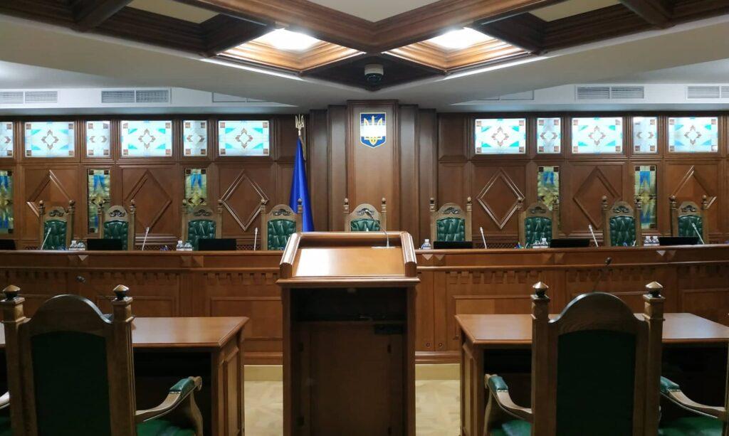 Конституційний Суд України, КСУ