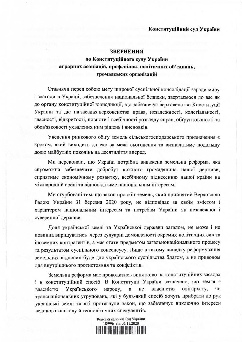 До КСУ надійшло звернення від аграрних асоціацій щодо земельної реформи