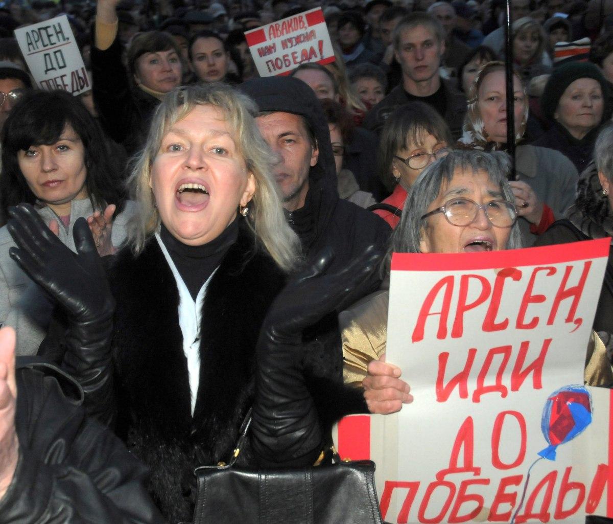 Мітинг за Авакова