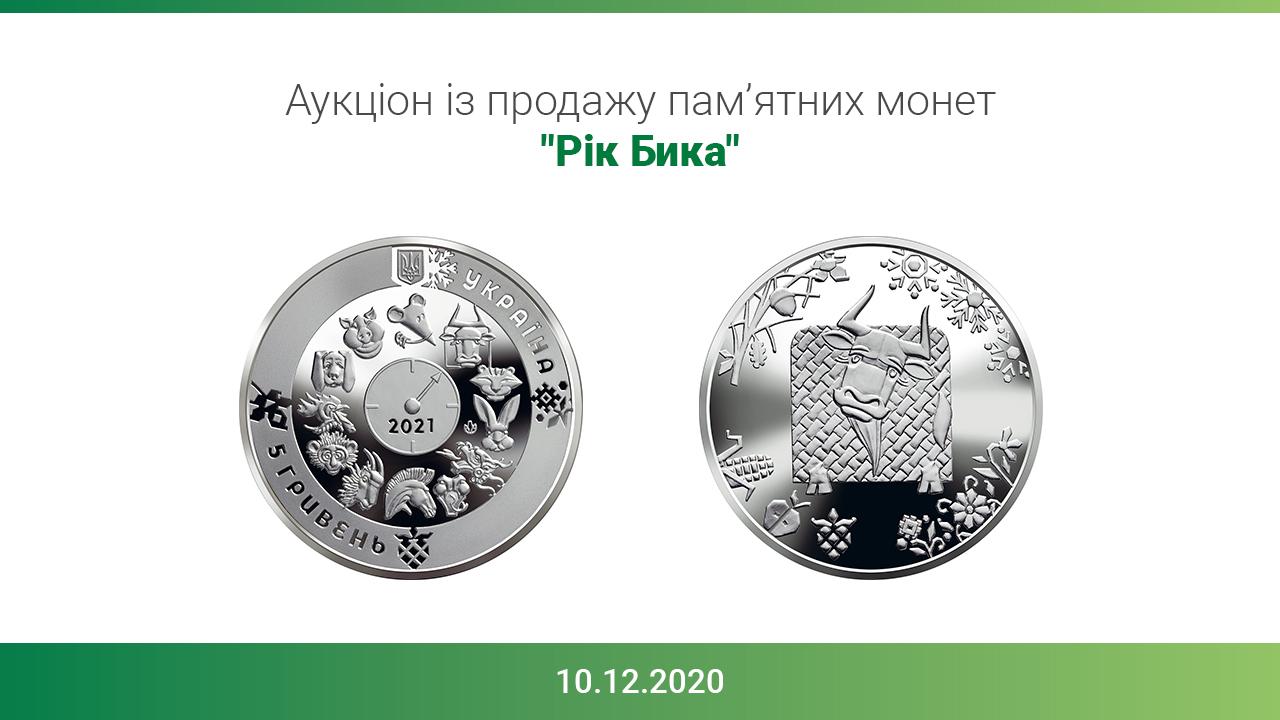 """Памятная монета """"Год быка"""""""