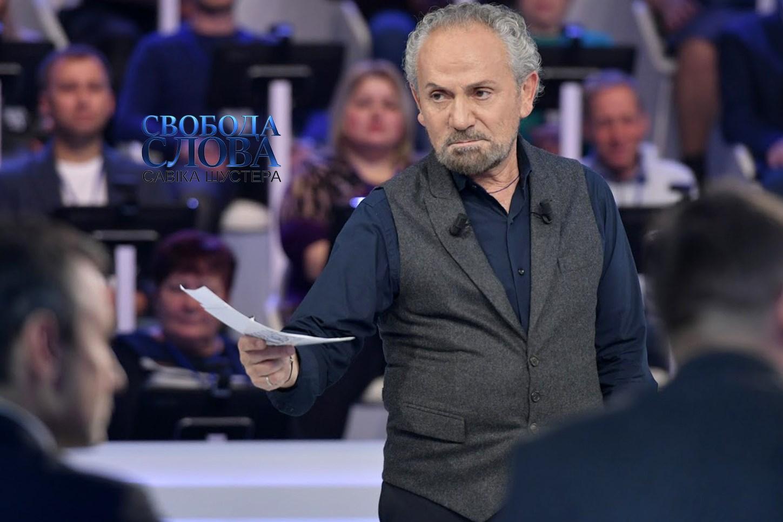 Савік Шустер
