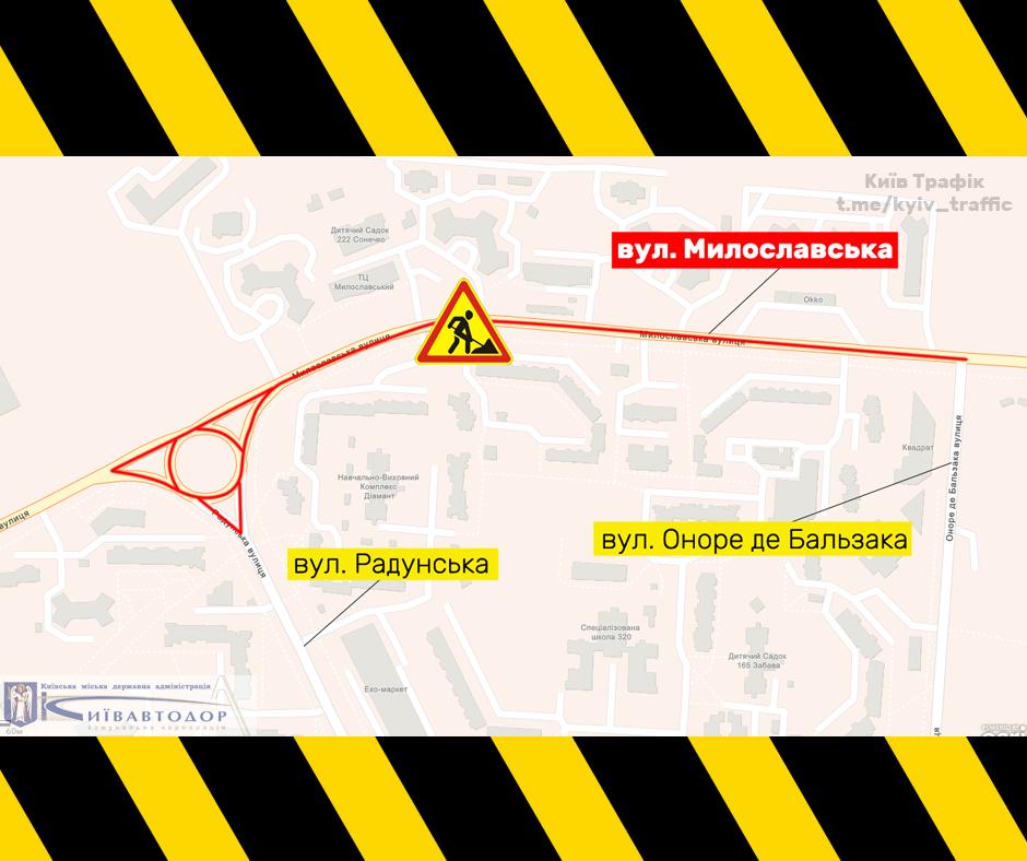 Ограничение движения на ул. Милославская