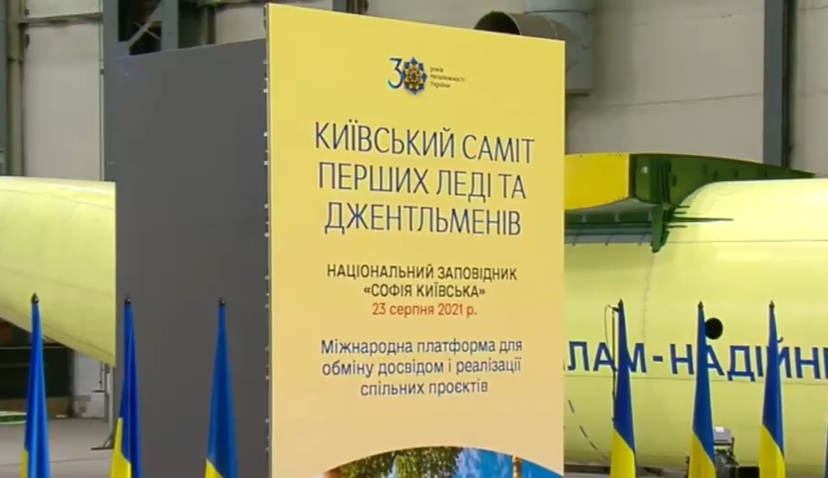 Київський саміт перших леді та джентельменів