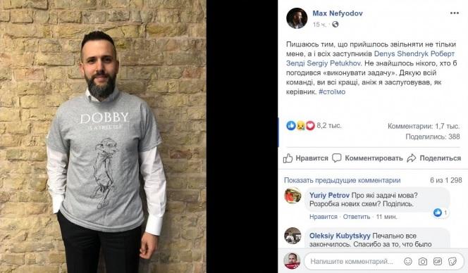 Пост Максима Нефьодова після звільнення з поста голови Державної митної служби