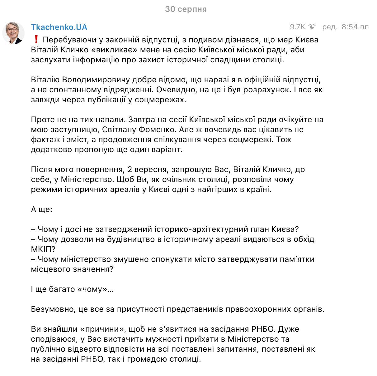 Пост Олександра Ткаченка