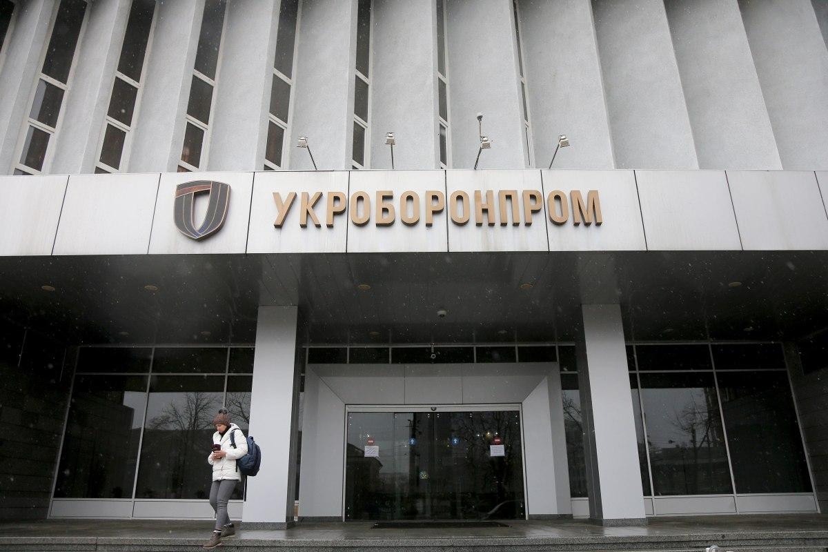 """Государственный концерн """"Укроборонпром"""""""