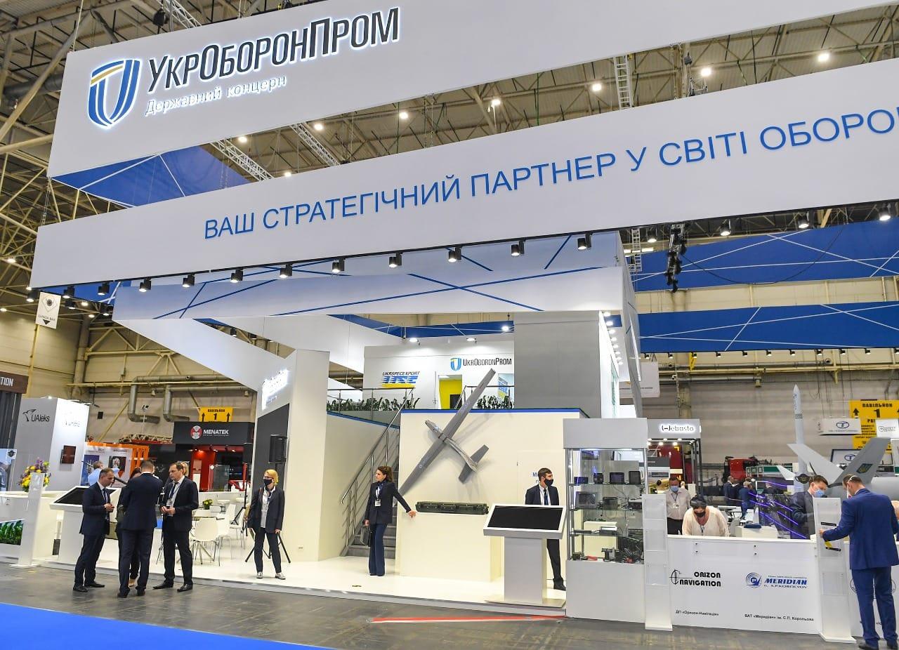 """Государственный концерн """"Укроборонпром"""